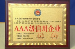 美院帮取得质量管理体系认证证书,荣获3A级信用企业称号!