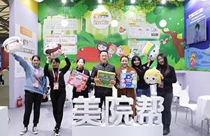 2019第五届上海国际幼教年会开幕 美院帮受邀出席