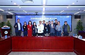中国教育智库网互联网美术教育研究院成立