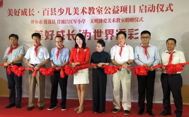 百县少儿美术教室公益项目启动仪式