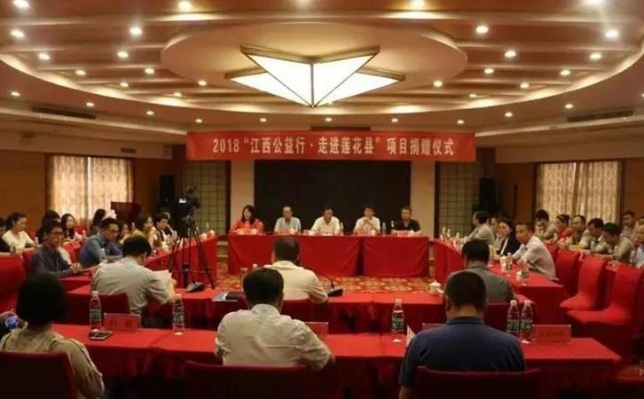 """2018""""江西公益行,走进莲花县""""项目捐赠仪式"""