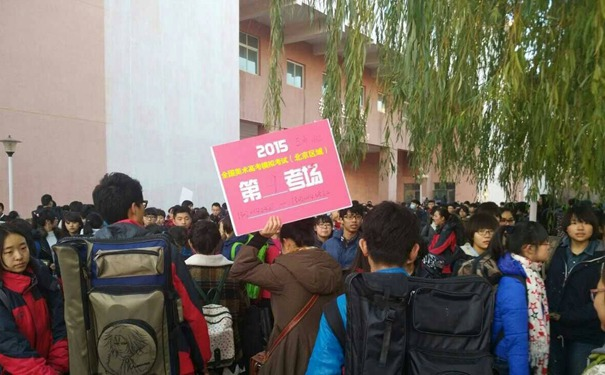 2015年北京校区美术高考现场