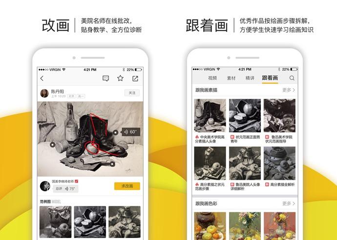 美院帮app改画和跟着画