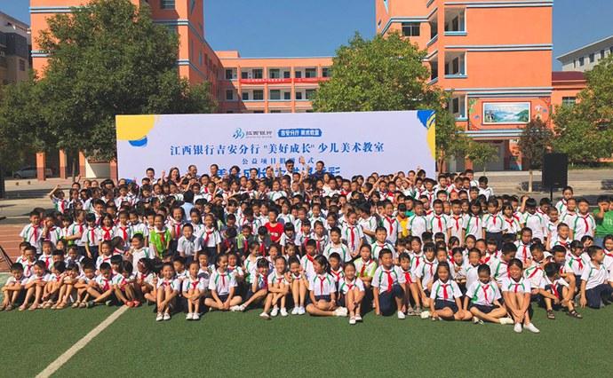 贺子珍小学学生与各领导合影