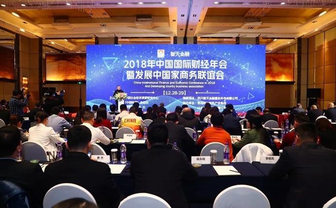 2018中国国际财经年会