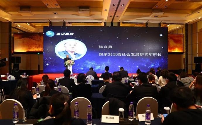 国家发改委社会发展研究所所长杨宜勇发表主题演讲