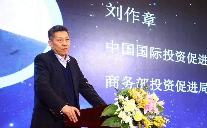 中国国际投资促进会副会长兼秘书长刘作章发表主题演讲