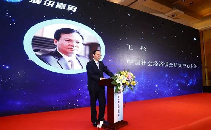 中国社会经济调查研究中心主任王彤作开幕致辞