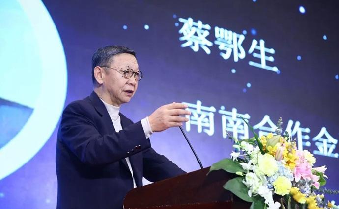南南合作金融中心主席蔡鄂生发表主题演讲