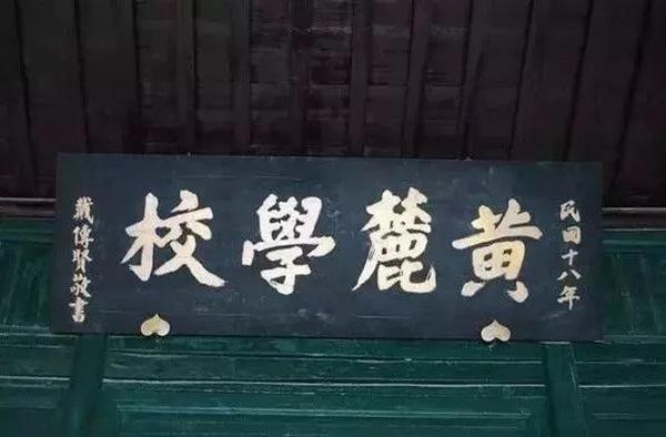 黄麓学校民国十八年牌匾
