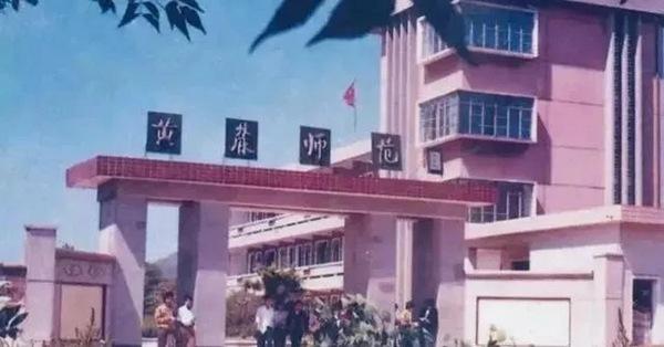黄麓师范学校