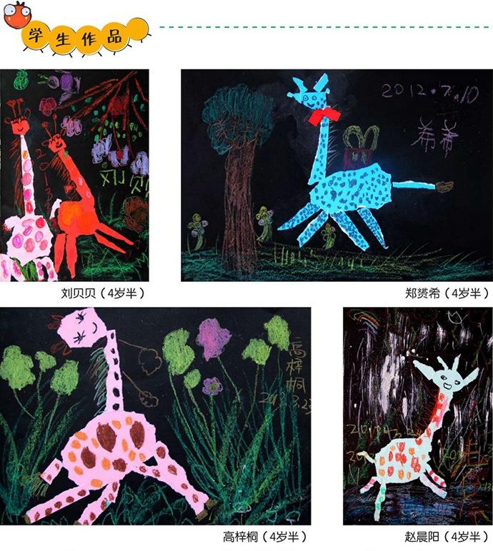 儿童长颈鹿绘画作品