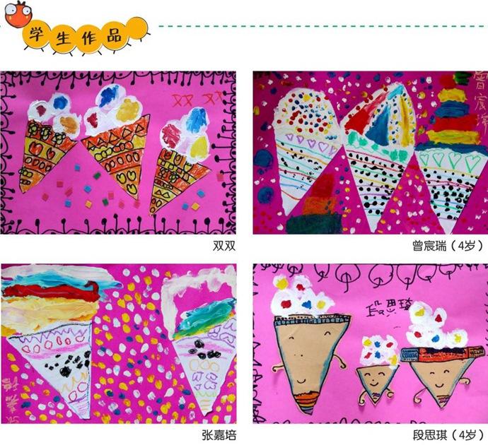 学生冰淇淋美术作品