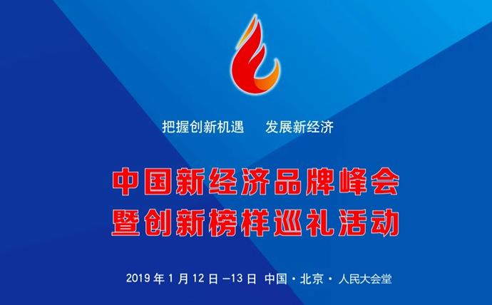 中国新经济品牌峰会