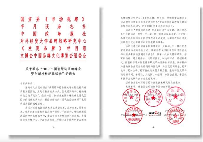 2019中国新经济品牌峰会通知