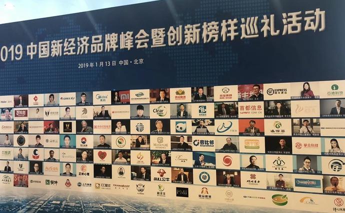 中国新经济峰会活动