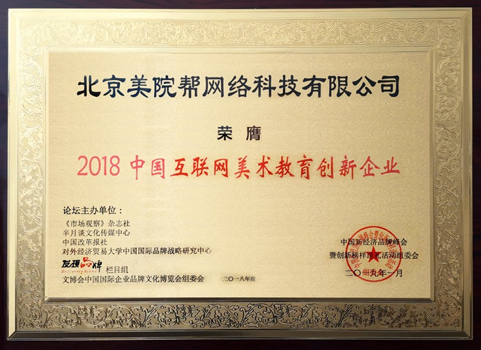 2018中国互联网美术教育创新企业