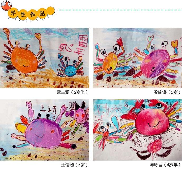 儿童绘画螃蟹作品欣赏