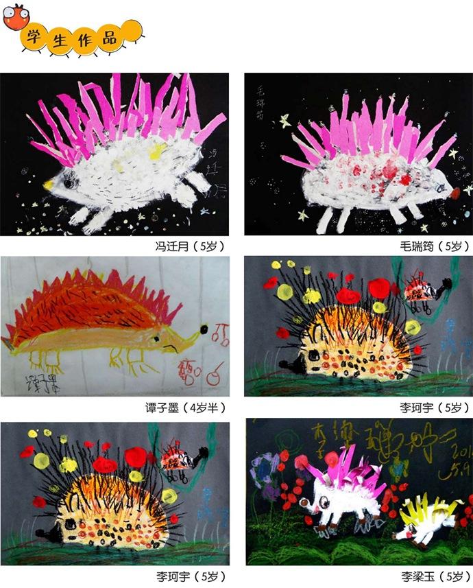 刺猬儿童绘画作品欣赏