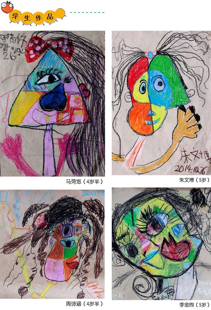 少儿绘画奇怪的人脸作品欣赏