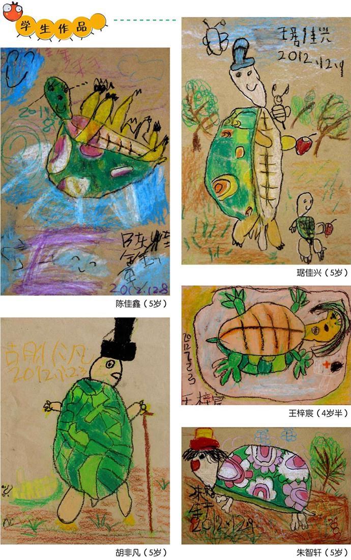 儿童乌龟绘画作品