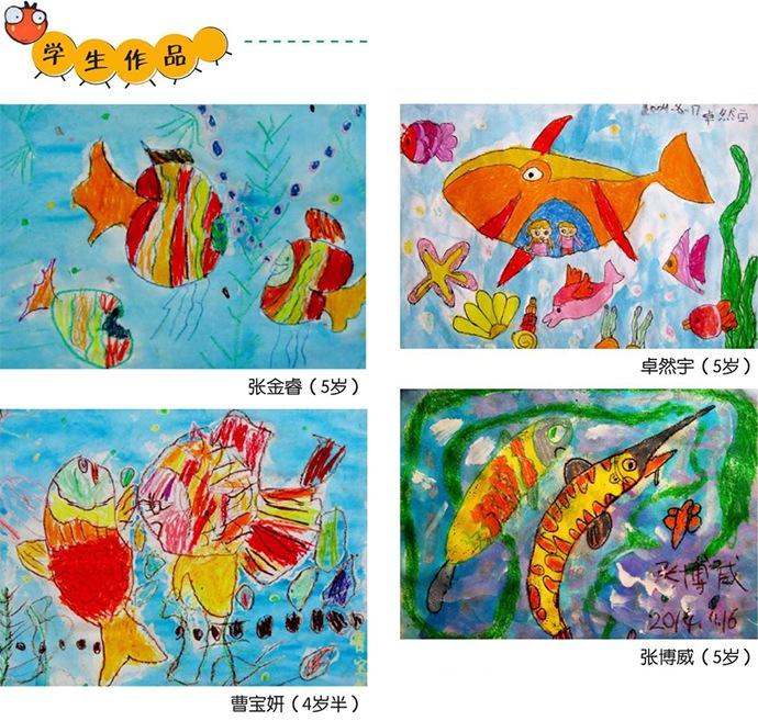 儿童绘画鱼作品欣赏
