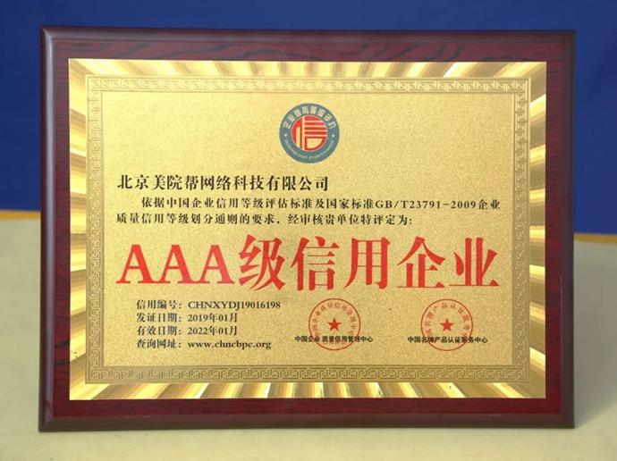 AAA级信用企业荣誉