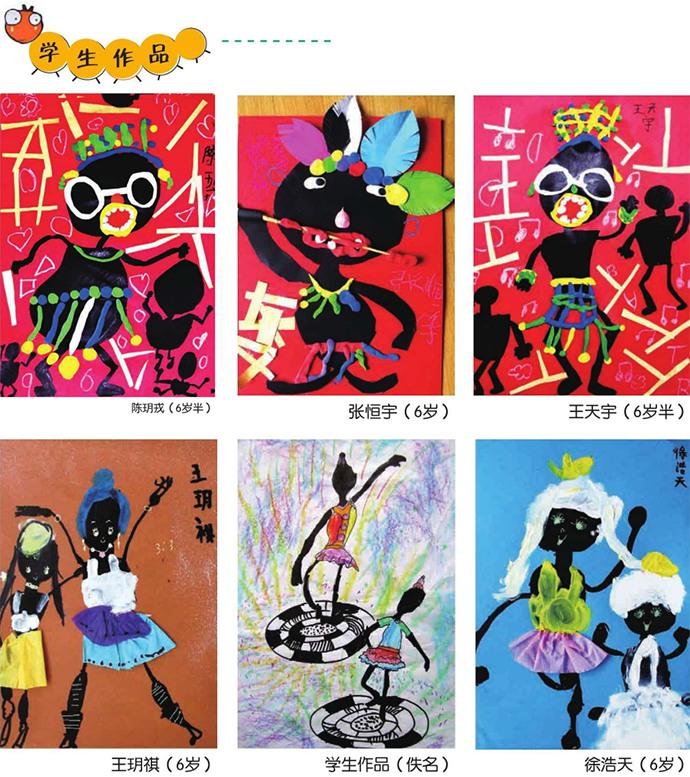 儿童美术作品黑人舞蹈