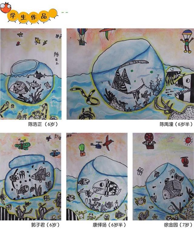 美术点线面教案_小学一年级美术教案「漂流的鱼缸」