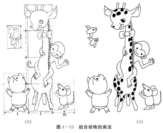组合动物的画法步骤