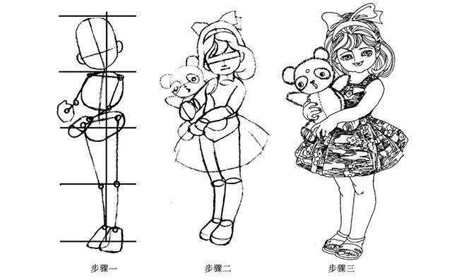 儿童全身画的画法步骤