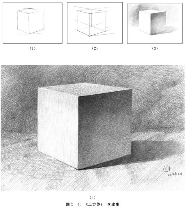 正方体的画法步骤