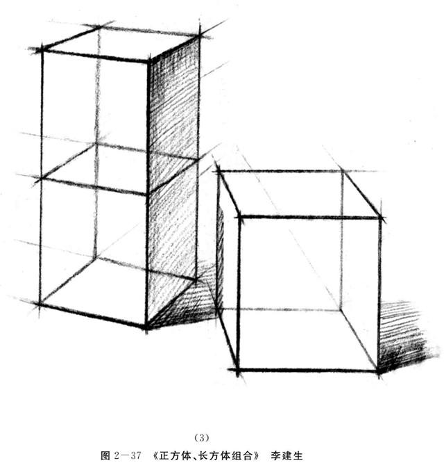 正方体、长方体组合的画法步骤