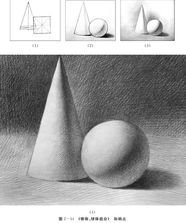 锥体、球体组合的画法步骤