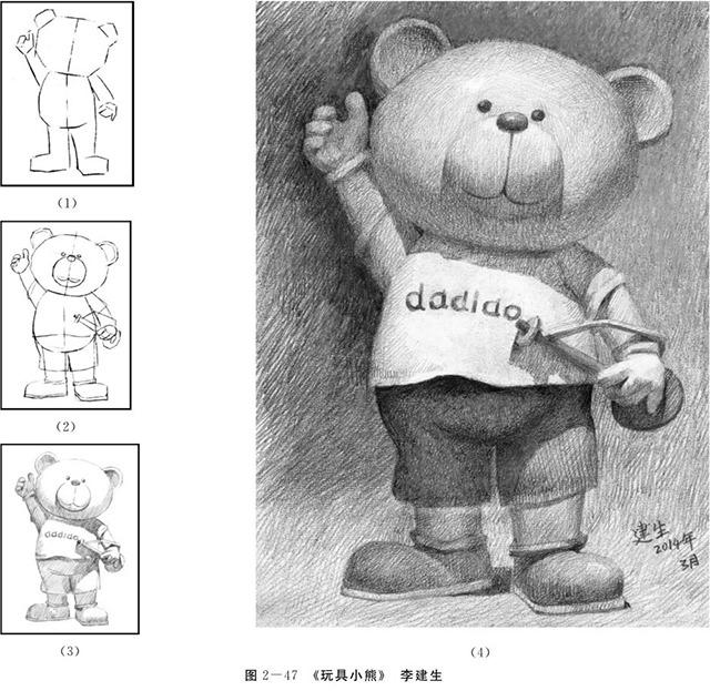 玩具小熊的画法步骤