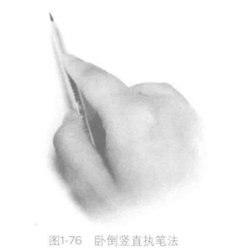 素描怎么拿笔之三:卧倒竖直执笔法
