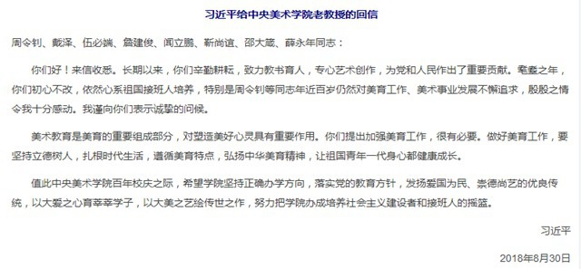 习近平给中央美术学院老教授的回信(截图自新华网)