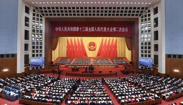 中华人民共和国第十三届全国人民代表大会第二次会议