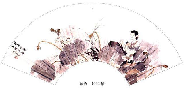 藕香扇子1999年
