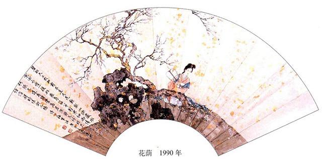 花荫扇子1990年