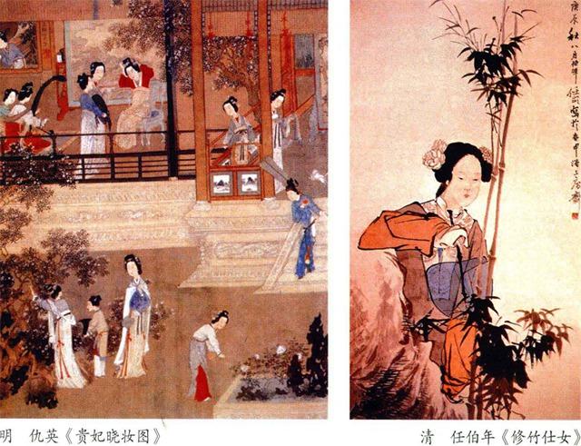 明代贵妃晓妆图和清代修竹仕女