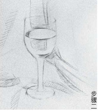 素描高脚杯画法步骤二