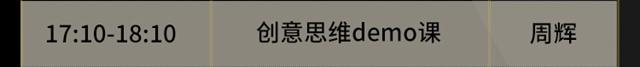 17:10-18:10创意思维demo课(任佳宁)