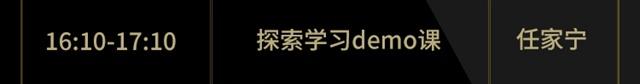 16:10-17:10探索学习demo课(任佳宁)