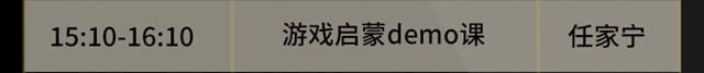 15:00-16:10游戏启蒙demo课(任佳宁)
