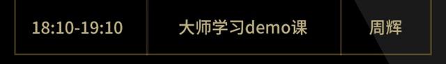 18:10-19:10大师学习demo课(任佳宁)