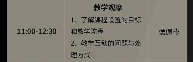 11:00-12:30教学观摩(侯佩岑)
