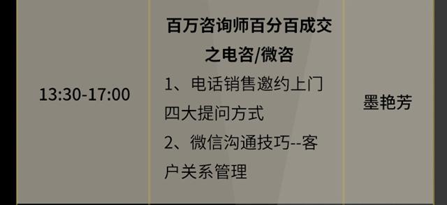 13:30-17:00百万咨询师百分百成交之电话咨询/微信咨询(墨艳芳)