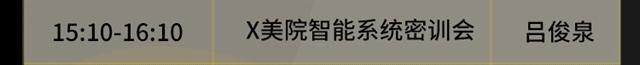 15:10-16:10X美院智能系统密训会(吕俊泉)
