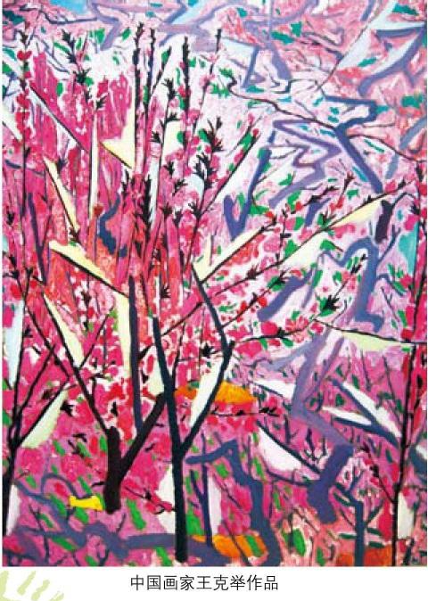 中国画家王克举作品